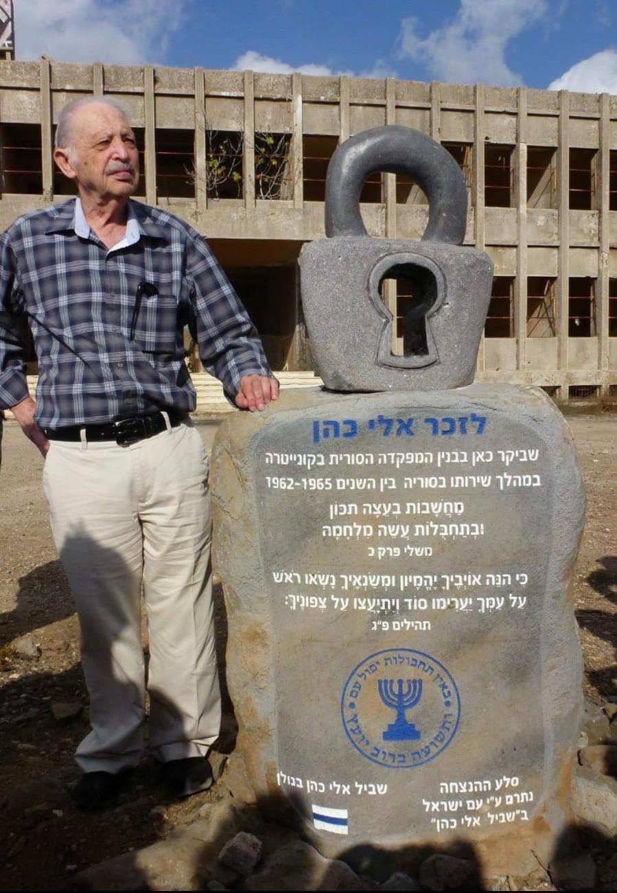 אנדרטה לזכר אלי כהן, לידה נתן סלומון איש המוסד
