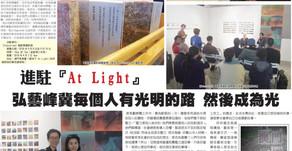 fukushima x At Light x Cheng Pou