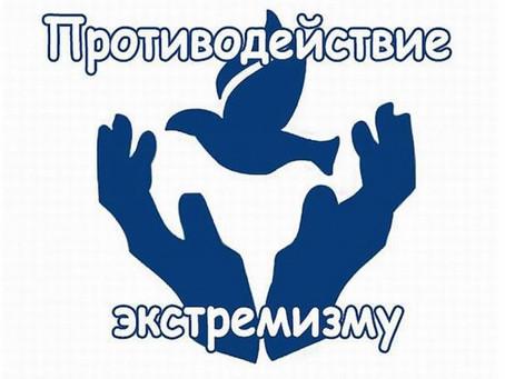 """Семинар """"Противодействие идеологии терроризма и экстремизма посредством сети интернет"""""""