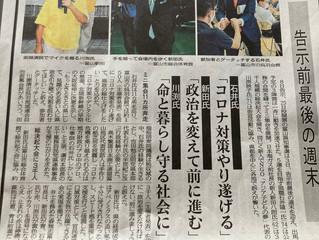富山県知事選挙についてvol2