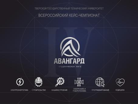 Всероссийский кейс-чемпионат «АВАНГАРД»
