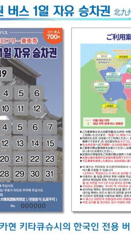 키타큐슈 버스 1일 패스, 1월 판매 안내 (재공지)