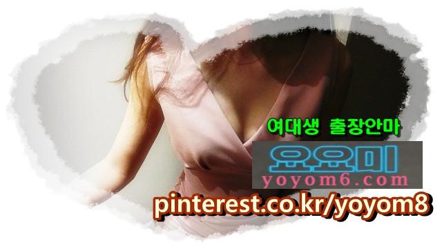 요요미 서울출장샵 매니저 ^ 요요미 서울소개 {전지역가능} 최고의 출장서비스 서울출장안마(배구)