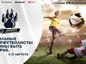 """Подпиши контракт с Футбольным клубом """"СОЧИ"""""""