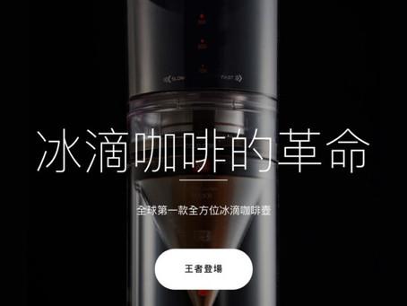 挑戰咖啡器具的極致!COLD DRIP X5 冰滴、手沖、冰滴茶「一次到位」