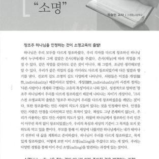 """교육교회 2016년 6월호(장신대학교 기독교교육연구원 발행) -소명학교의 7개의 핵심가치를 나누다 """"소명"""""""