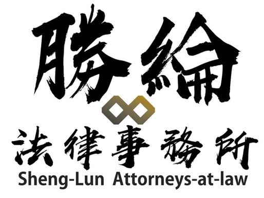 【勝綸法律事務所專欄】職災認定、類型及求償-邱靖棠律師