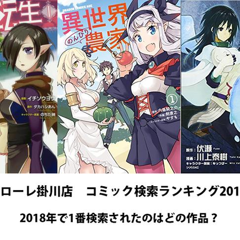 【掛川店】コミック検索ランキング2018
