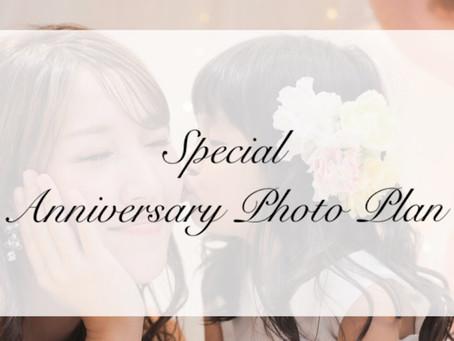 期間限定 Anniversary Photo Plan