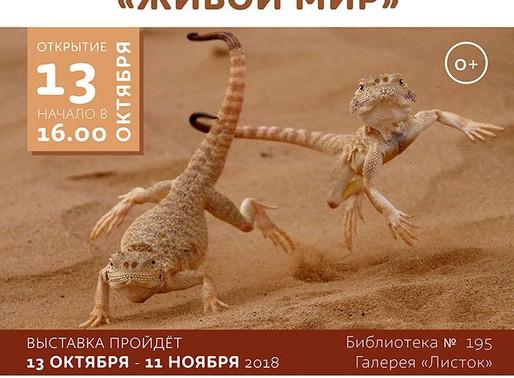 СФДП представляет выставку «Живой Мир»