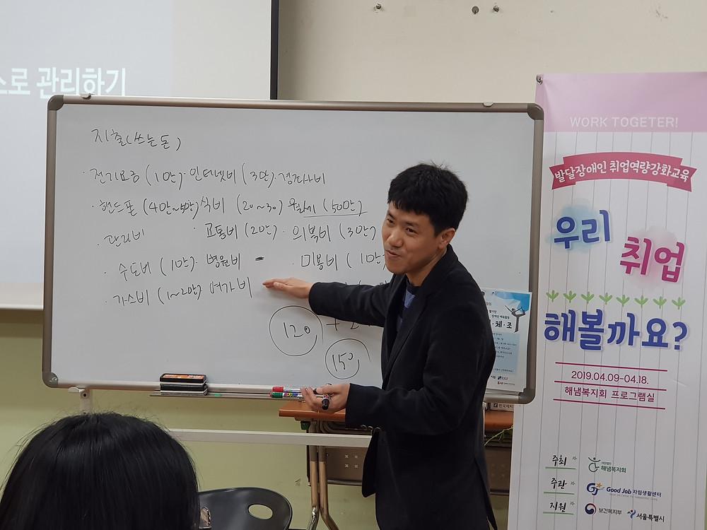 금전관리 교육 중인 인천장애인자립생활센터 김광백 사무국장님의 모습