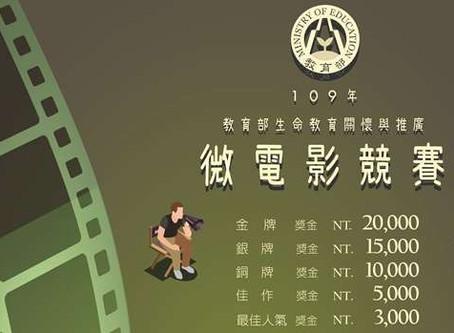 競賽 109年教育部生命教育關懷與推廣微電影競賽