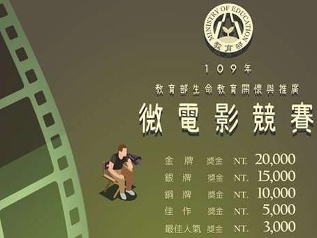 競賽|109年教育部生命教育關懷與推廣微電影競賽