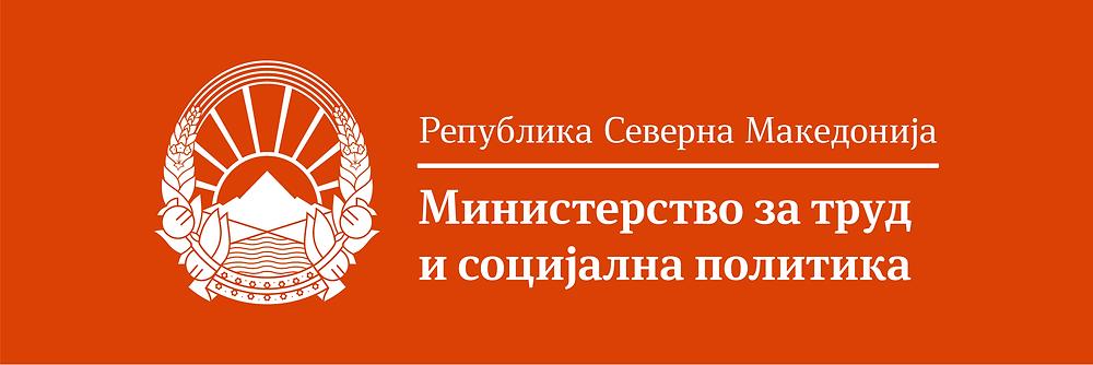 Министерство за труд и социјална политика
