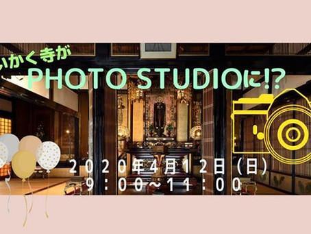 【募集】お寺が写真館