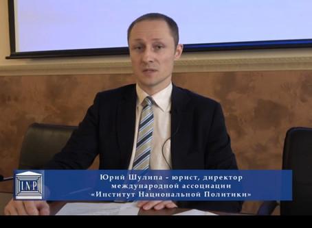 Юрий Шулипа: Инспектирование в интересах России, или новый этап разрушения украинского государства