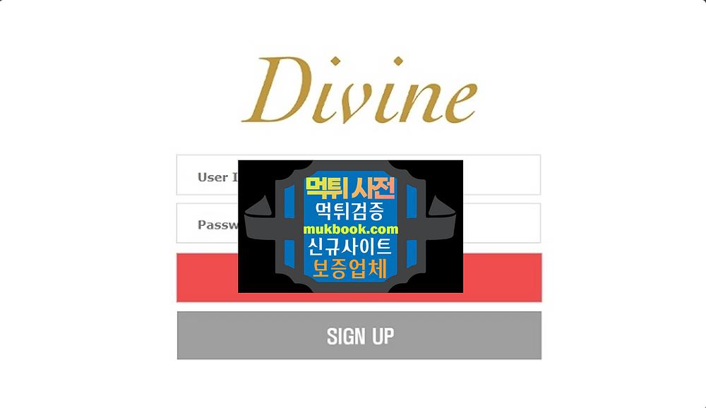 디바인 먹튀 DV-2002.COM - 먹튀사전 신규토토사이트 먹튀검증
