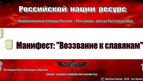 Манифест: Воззвание славянам