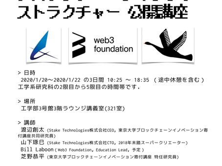 Web3財団と学ぶ、次世代のWebとそれを支えるブロックチェーンインフラストラクチャー 公開講座 受講者募集中