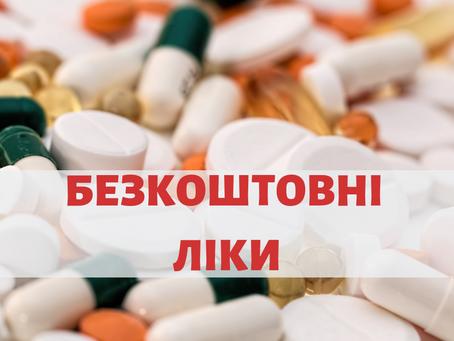Безкоштовні ліки