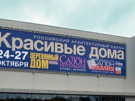 14.10.|Бизнес Архангельской области представит свои возможности в Москве