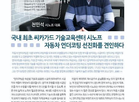 [주간인물]잡지에 실린 시노프(기술교육센터) 천민석 대표님 기사