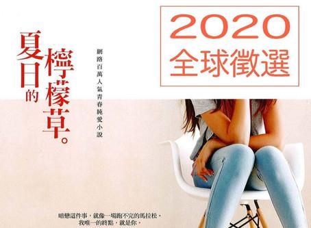 徵選|2020年暑假 校園電影 《夏日的檸檬草》徵選演員【最新公告】