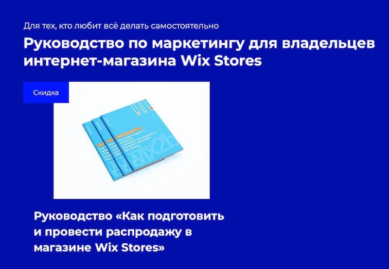 Руководство «Как подготовить и провести распродажу в магазине Wix Stores»
