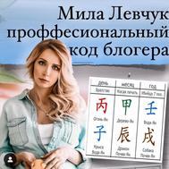 Косая печать на Духе наслаждения - блогер Мила Левчук