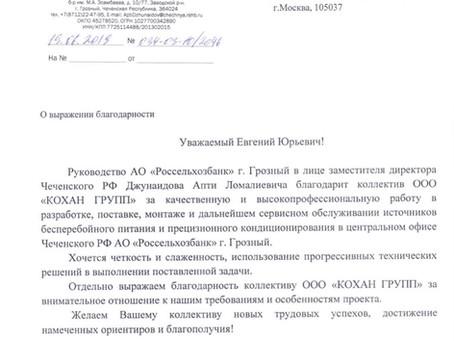 """Благодарственное письмо от ЧРФ АО """"Россельхозбанк"""" г. Грозный"""