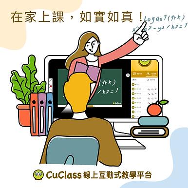 【教室沙龍】CuClass 教室,絕對不是會議室