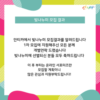 제 2회 매드프라이드 서울 빛나누미 선발