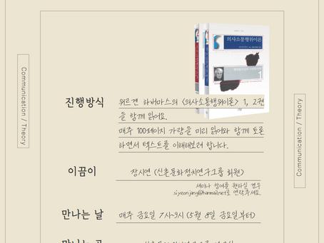 [스터디] 하버마스의 <의사소통행위이론>을 함께 읽어요!