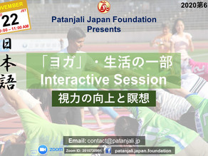6th Edition of Interactive Session organized by Patanjali Japan Foundation