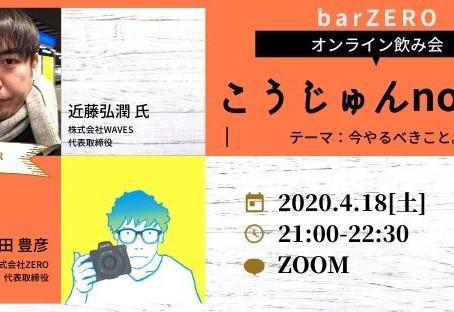 4/18 ZEROオンラインラジオ「こうじゅんnoば〜」