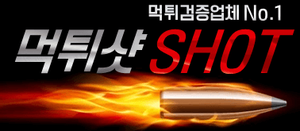 먹튀검증 - 토토사이트 - 먹튀검증업체 1위 먹튀샷