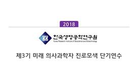 [한국생명공학연구원] 제3기 미래 의사과학자 진로모색 단기연수