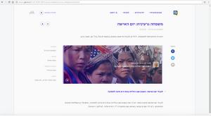 """צילום מסך - אתר גלי צה""""ל"""