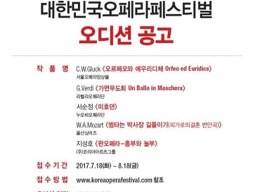 20170717 '제9회 대한민국오페라페스티벌' 출연할 성악가 오디션 내달 실시, 새 얼굴은 누구?