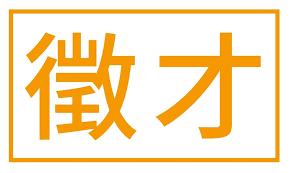 徵才|南華大學傳播學系徵聘一名專業技士人員