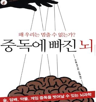 [파이심리상담센터] 책 '중독에 빠진 뇌' (마이클 쿠하 저)
