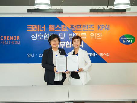 크레너헬스컴, 약사학술경영연구소(KPAI)와 MOU