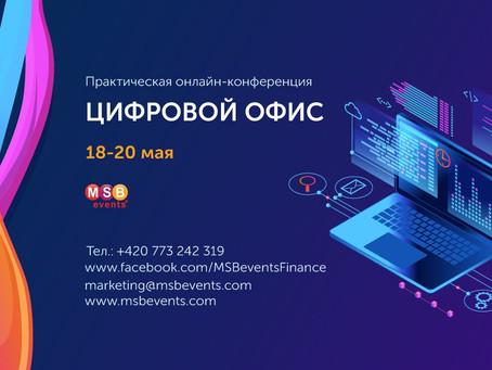 """Практическая онлайн-конференция """"ЦИФРОВОЙ ОФИС"""""""