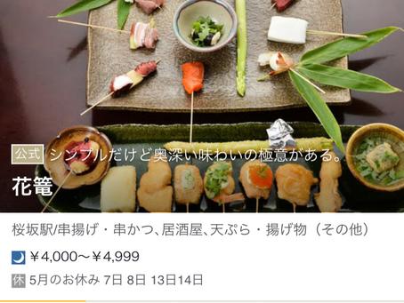 超美味しい串揚げ 花籠(はなかご)六本松