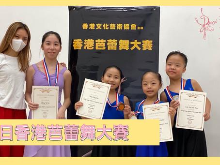 【5月31日-香港芭蕾舞大賽2020】