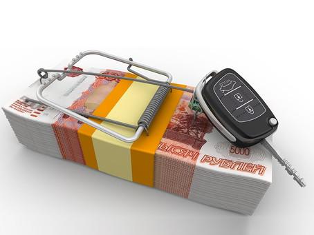 Деньги взял — машину потерял. Как остаться без автомобиля, взяв заем под залог ПТС