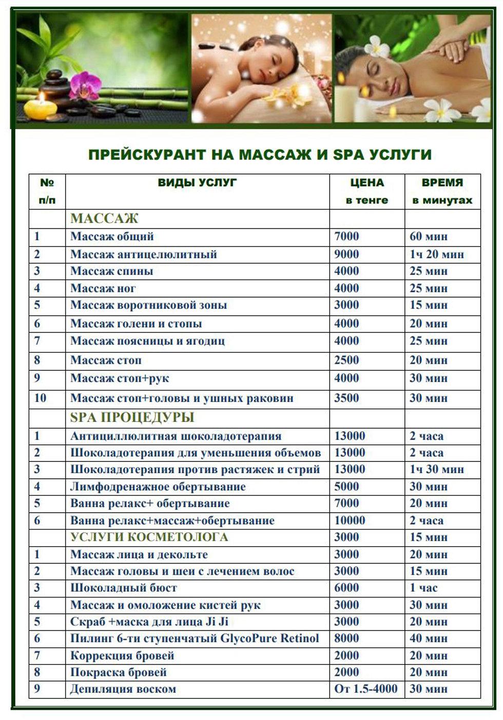 Массаж в Алматы - прайс