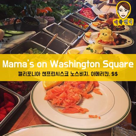 [맛집/캘리포니아 San Francisco/아메리칸/$$] Mama's On Washington Square