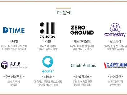 정주영창업경진대회 결선 팀 블로그 인터뷰 - Interview