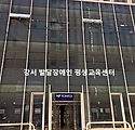 강서발달장애인 평생교육센터.jpg